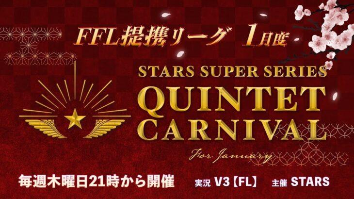 【荒野行動】STARS SUPER SERIES    1月度 DAY3  実況 FFL提携リーグ