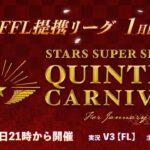 【荒野行動】STARS SUPER SERIES    1月度 DAY4  実況 FFL提携リーグ