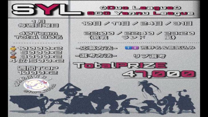 【荒野行動】SYL 1月 Day1【大会実況】