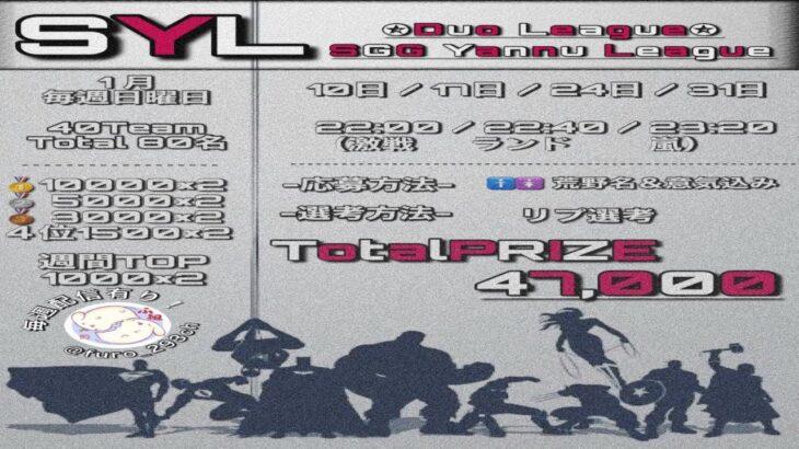 【荒野行動】SYL 1月 Day3【大会実況】
