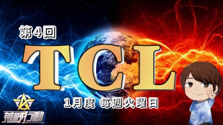 【荒野行動】TCL~Turf Channel League~【Day2】実況!!【遅延あり】869