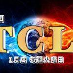 【荒野行動】TCL~Turf Channel League~【Day3】実況!!【遅延あり】877