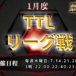 【荒野行動】 TTLリーグ戦 大会実況
