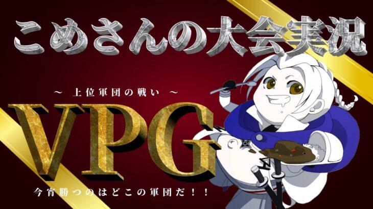 【荒野行動】第36回 VPG杯【大会実況】