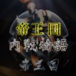 【荒野行動】帝王国 内戦物語Vol.3【実況配信】GB鯖