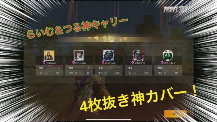 【荒野行動】XeNo大会 4枚抜き神カバーからの神キャリー