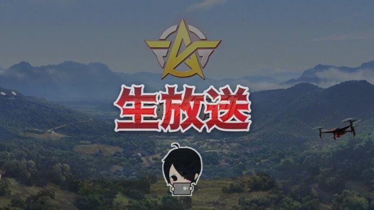 【荒野行動】金曜日「あゆみが」でやる【生放送】~#黒騎士Y