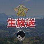 【荒野行動】「あゆみが」でYの族リーグに出場。【生放送】~#黒騎士Y