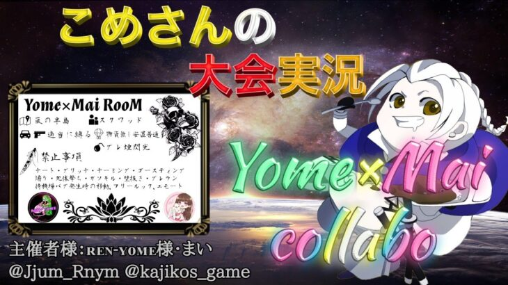 【荒野行動】Yome×Mai collabo【大会実況】