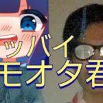 【うごくちゃん】タヒんでくれてありがとう! (うごくちゃん ゲーム実況 ゲーム実況YouTuber 荒野行動 人気ゲーマー 予言チャンネル)