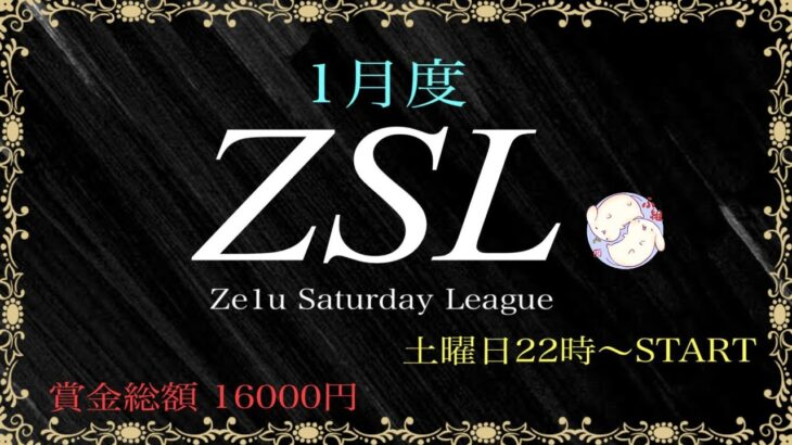 【荒野行動】ZSL 1月 Day2【大会実況】