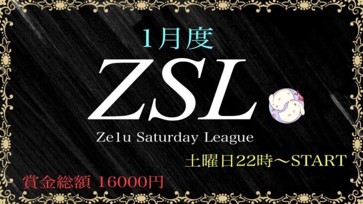 【荒野行動】ZSL 1月 Day3【大会実況】