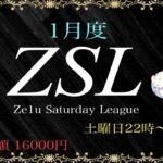 【荒野行動】ZSL 1月 Day4【大会実況】