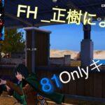 【荒野行動】air4勢によるクオリティー低め81Onlyキル集【キル集】