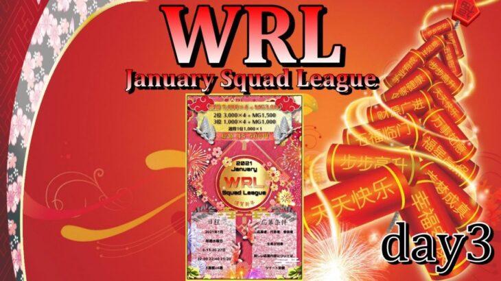 【荒野行動】高額賞金を手にするのはどこのclanだ?1月度WRL[January Squad  League] day3実況生配信