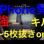 【荒野行動】iPhone勢最強によるキル集 4〜5枚抜きonly ワンパ壊滅しまくり!?