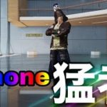 【荒野行動】神曲で贈るiPhoneSE勢によるキル集!