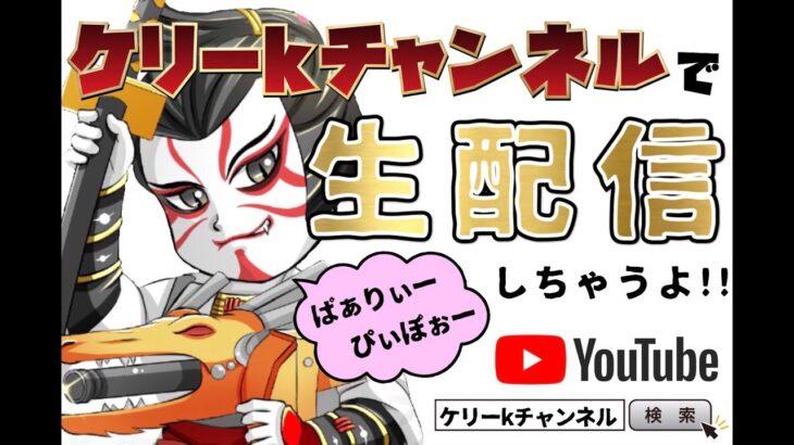 【荒野行動】ケリーkチャンネル生配信