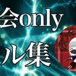 【荒野行動】バケの大会onlyキル集