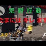 【 荒野行動 】東京マップ projp もたまにはキレます!良い子は見ないで!キル集