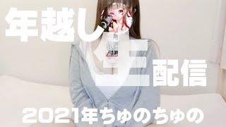 【荒野行動】年越し生配信…!!忘年会→新年会!!近距離強くなる!!※多少酒ありwwwww
