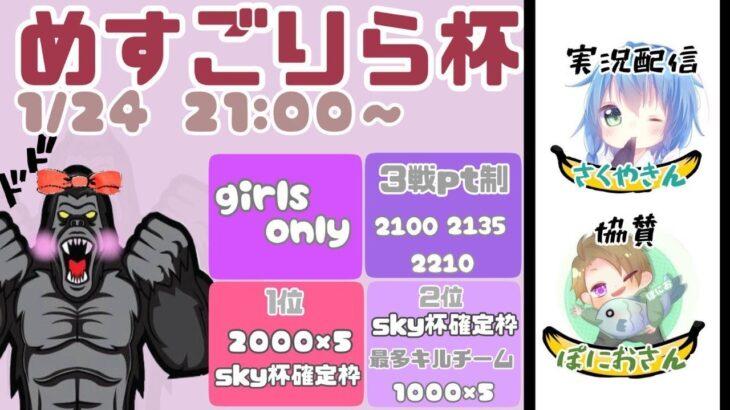 【荒野行動】【女子限】めすごりら杯 実況!