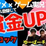 【荒野行動】エンタメ×ゲーム実況コラボ 賞金ルーム  生配信