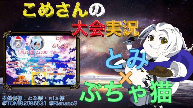 【荒野行動】とみ×ぶちゃ猫 コラボ【大会実況】