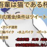 【荒野行動】ネコちゃん初主催!!大会実況❤️