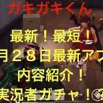 【荒野行動】最短!最新!1月28日アプデ内容紹介。実況者ガチャ!
