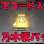 【荒野行動】広場で入力すると乃木坂パックが貰える 和気香風 嘉辰令月 兄友弟恭(無料ガチャコード)