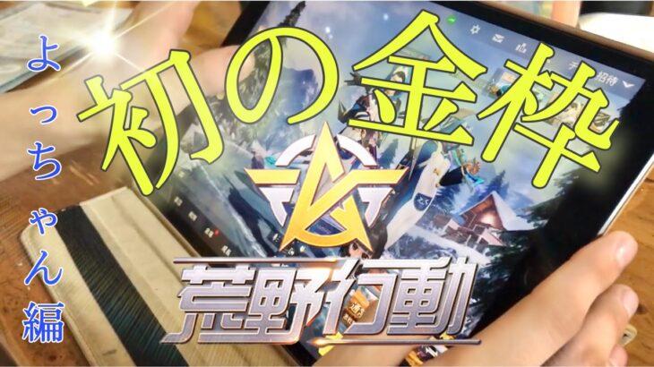 【よっチャンネル】荒野行動 ガチャ 初の金枠☆大興奮‼️