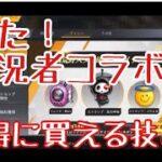 【荒野行動】公認実況者コラボ