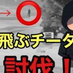 【荒野行動】チーターの恐怖 空中浮遊編