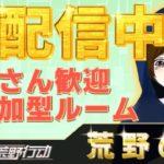 【荒野行動】新年あけおめ、ことよろ🍅参加型! 初見さん歓迎 !!