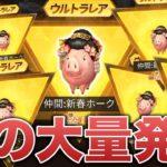 【荒野行動】七つの大罪ガチャ、豚ヤバくね?