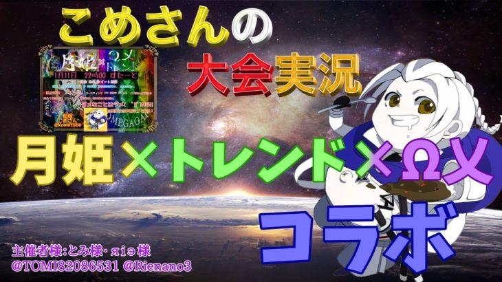 【荒野行動】月姫×トレンド×Ω乂コラボ【大会実況】