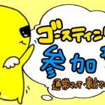 【荒野行動】ゴースティング参加型東京マップ!ライブ配信中