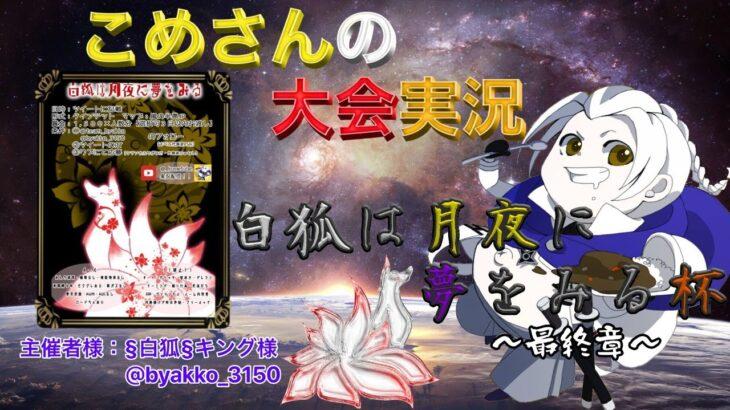 【荒野行動】〜最終章〜月夜に夢をみる【大会実況】