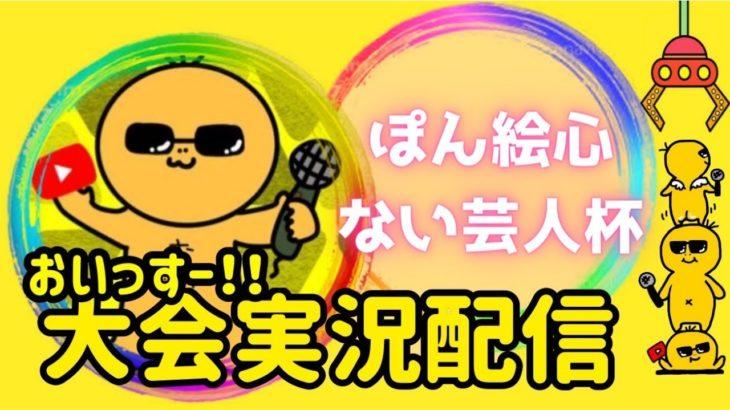 【荒野行動】大会実況!ぽん絵心ない芸人杯!ライブ配信中