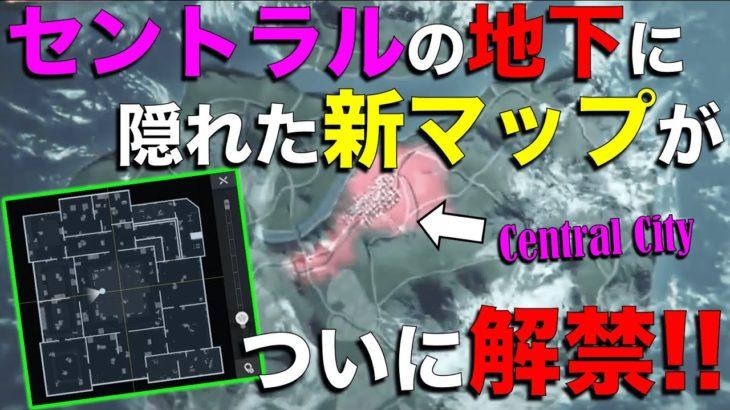 【荒野行動】新マップついに解禁!?今回のモチーフは地下迷宮!!