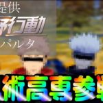 🔴【荒野行動】呪術メンバー登場!!キル数対決!負ければ・・・【声真似】