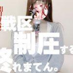 【荒野行動】近距離ヘタクソ女が、激戦区制圧するまで終われまてぇえええええええん!!!!!www