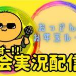 【荒野行動】大会実況!おっさんずお年玉ルーム!ライブ配信中