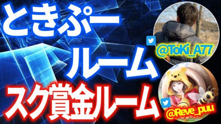 【荒野行動】ときぷールーム スク賞金ルーム  生配信