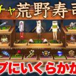 明日実装のガチャ「荒野寿司屋」をコンプするにはいくらかかるか解説!!!!【荒野行動】