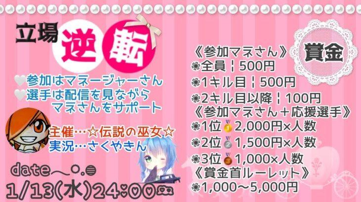 【荒野行動】【マネ♻️選手逆転】【ゴースティングあり】女子マネシングル賞金ルーム 実況!