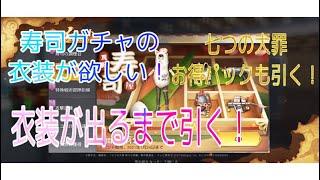 【荒野行動】寿司ガチャ & 七つの大罪 お得パック