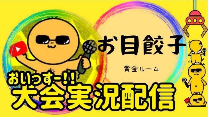 【荒野行動】大会実況!おめ餃子賞金ルーム!ライブ配信中