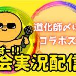 【荒野行動】大会実況!道化師〆ぽんコラボスク!ライブ配信中